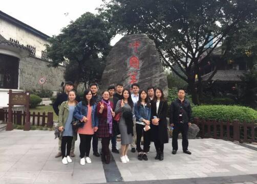 第九届第二十五次四川国窖之旅